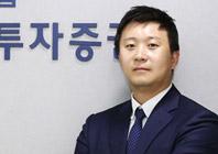 에이치엠씨투자증권, 시장 변화를 주시하고 늘 공부해야!