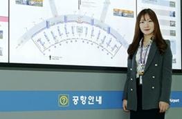 인천국제공항공사, 세계 최고 공항의 자긍심, 인천국제공항을 홍보한다!