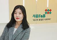 /Interview/2019/03/서울에프엔비_전찬미_주임_피씨.png