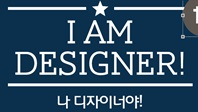 I AM DESIGNER!