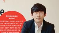 한국어도비시스템즈 윤석 차장