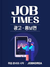 광고/홍보 2018 ver.  편 잡타임즈 이미지