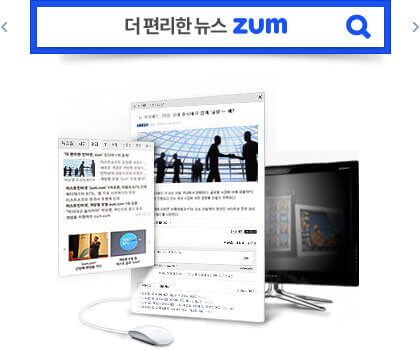 더 편리한 뉴스 ZUM