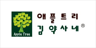 애플트리 김약사네 로고