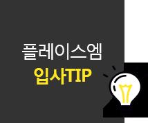 플레이스엠 입사Tip