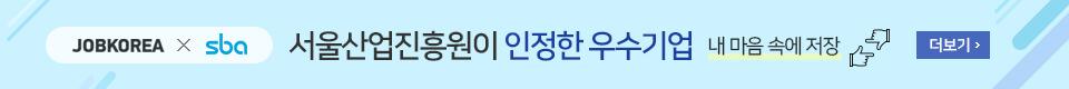 서울산업진흥원이 인정한 우수기업 더보기