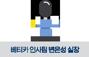 베티카 인사팀 변은성 실장