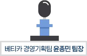 베티카 경영기획팀 윤종민 팀장
