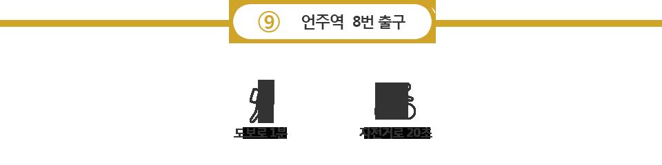 9호선 언주역 8번 출구 - 도보로 1분, 자전거로 20초