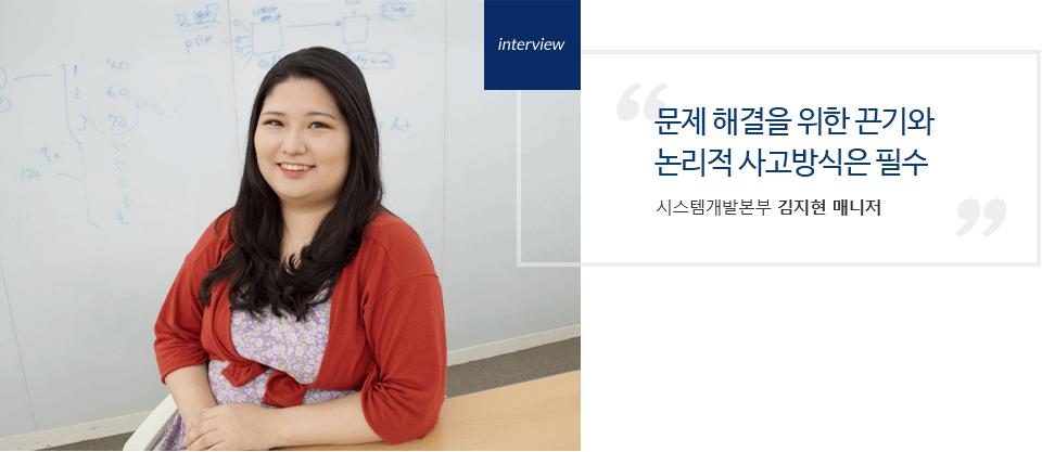 시스템개발본부 김지현 매니저 - 문제 해결을 위한 끈기와 논리적 사고방식은 필수