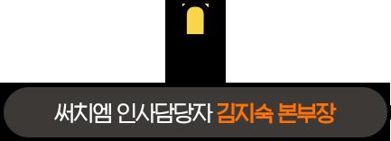 써치엠 인사담당자 김지숙 본부장