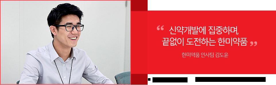 한미약품 인사팀 김도윤 아래 내용 참고
