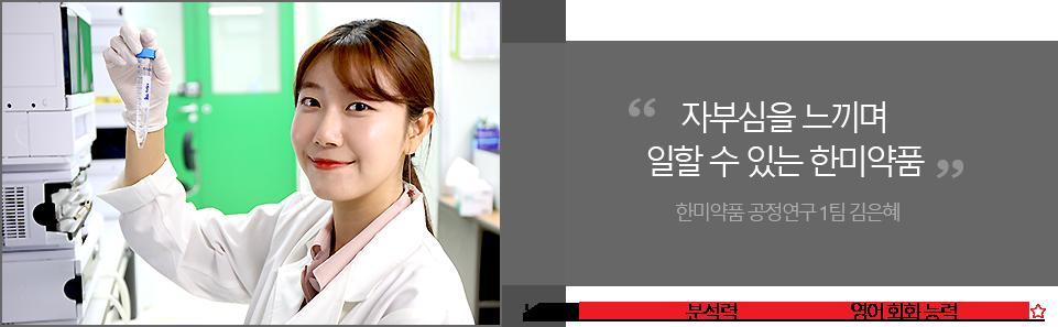 한미약품 공정연구 1팀 김은혜 아래내용 참고