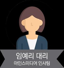 김재헌대리 - 아인스미디어 인사팀