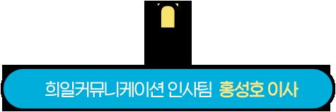 희일커뮤니케이션 인사팀  홍성호 이사