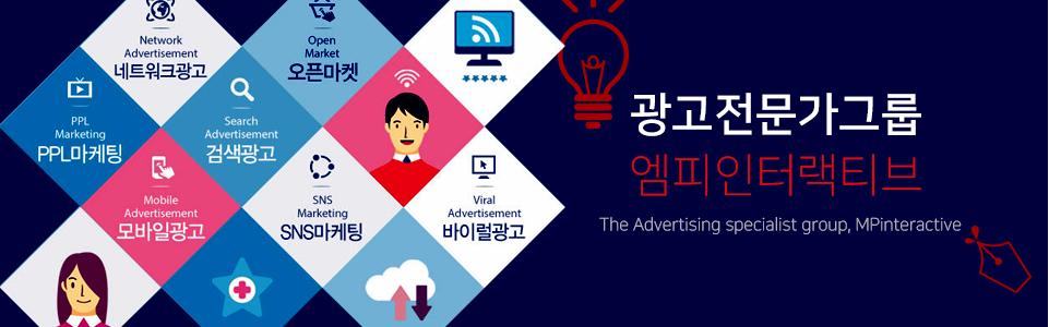 광고전문가그룹 엠피인터렉티브