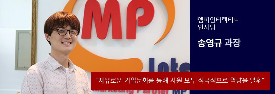 엠피인터랙티브 인사팀 송영규 과장 `자유로운 기업문화를 통해사원모두 적극적으로 역량을 발휘`