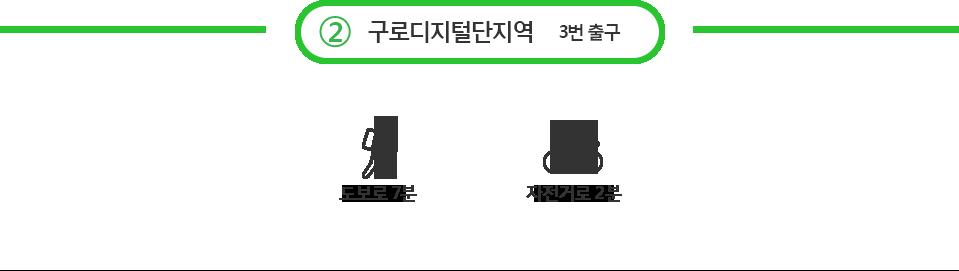 출구 안내 -2호선 구로디지털단지역 3번 출구 도보 7분,자전거로2분