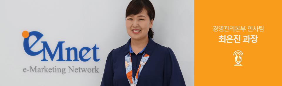 경영관리본부 인사팀 최은진 과장