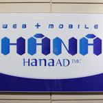 창의적이고 유니크한 마케팅 파트너, 하나애드IMC