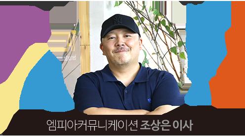 엠피인터랙티브 인사팀 송영규대리 `자유로운 기업문화를 통해사원모두 적극적으로 역량을 발휘`
