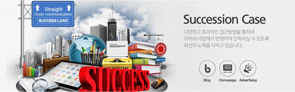 Succession Case- 다양하고 효과적인 접근방법을 통하여 귀하의 사업체가 번영하여 만족하실 수 있도록 최선의 노력을 다하고 있습니다.