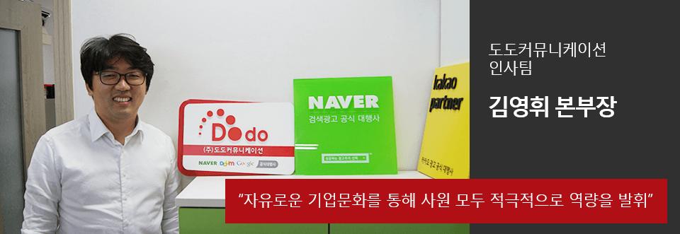 도도커뮤니케이션 인사팀  김영휘 본부장