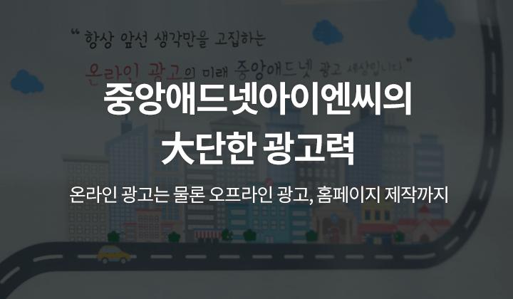 중앙애드넷아이엔씨의 大단한 광고력-온라인 광고는 물론 오프라인 광고, 홈페이지 제작까지