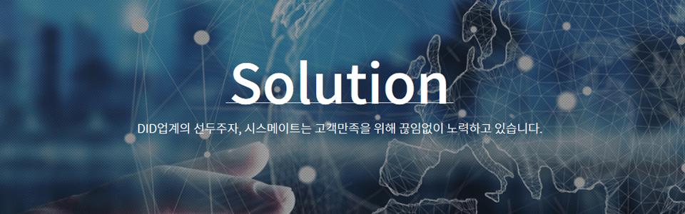 solution-DID업계의 선두주자, 시스메이트는 고객만족을 위해 끊임없이 노력하고 있습니다.