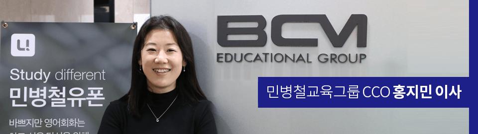 민병철교육그룹 CCO 홍지민 이사
