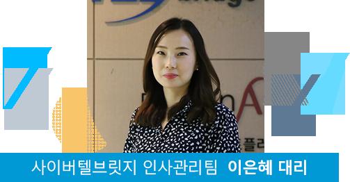 사이버텔브릿지 인사관리팀 이은혜 대리