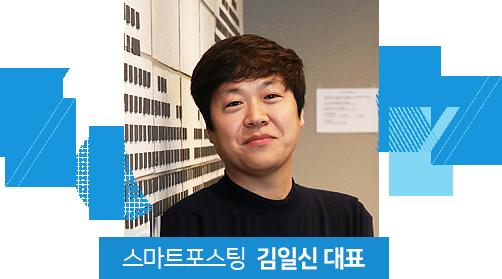 스마트포스팅 김일신 대표