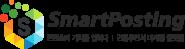 스마트포스팅 로고