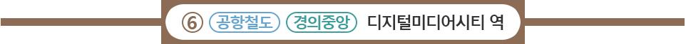 6호선/공항철도/경의중앙선 디지털미디어시티 역