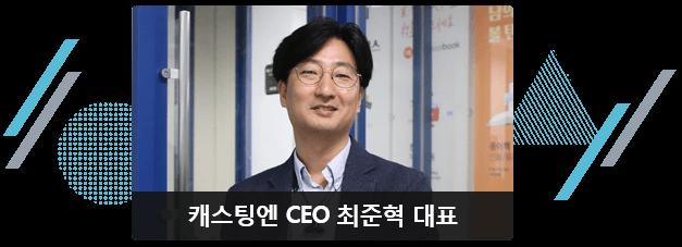 캐스팅엔 CEO 최준혁 대표