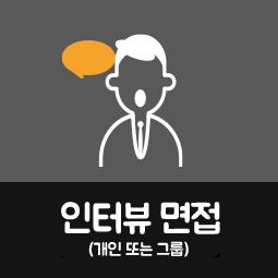 인터뷰 면접(개인 또는 그룹)
