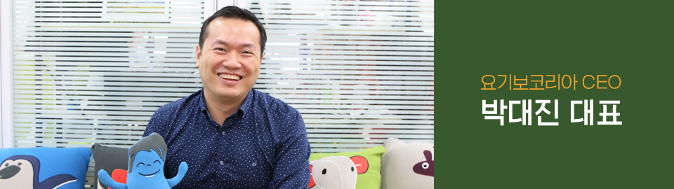 요기보코리아 CEO / 박대진 대표