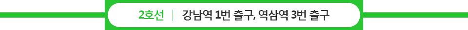 2호선 강남역