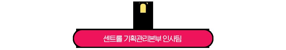 센트롤 기획관리본부 인사팀 장서연