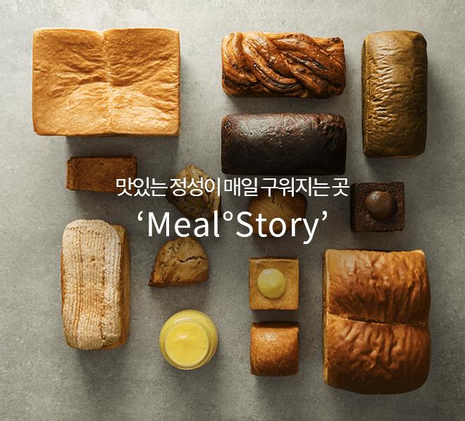 맛있는 정성이 매일 구워지는 곳 'Meal°Story'