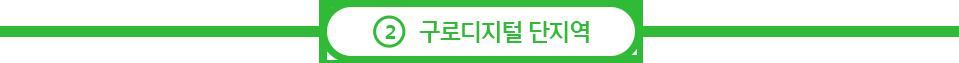 2호선/구로디지털 단지역