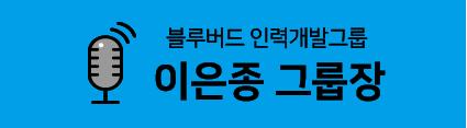 블루버드 인력개발그룹 이은종 그룹장