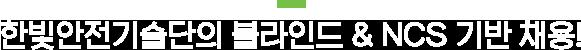 한빛안전기술단의 블라인드 & NCS 기반 채용!