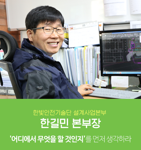 한길민 본부장 사진/ 하단설명
