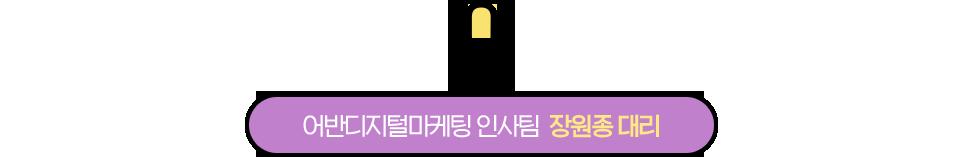 어반디지털마케팅 인사팀 장원종 대리