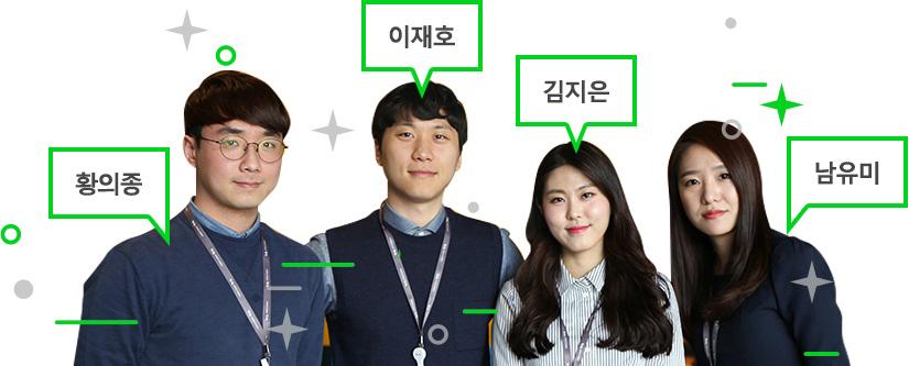 신입사원 - 황의종, 이재호, 김지은, 남유미