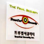 세계 최초의 보안 솔루션, 트로이컷