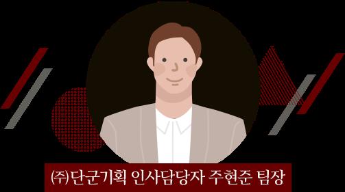 ㈜단군기획 인사담당자 주현준 팀장