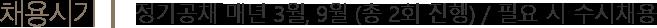 정기공채 매년 3월, 9월 (총 2회 진행) / 필요 시 수시채용