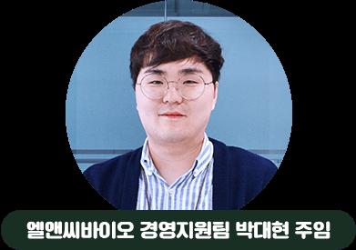 엘앤씨바이오 경영지원팀 박대현 주임